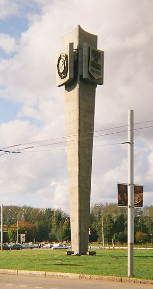 Monument to 250th Anniversary of Perm.jpg